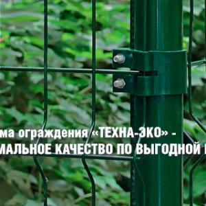 "Забор из секций «Техна-ЭКО» l-2500мм h-930мм d-3x3mm - Фото № ""1"""