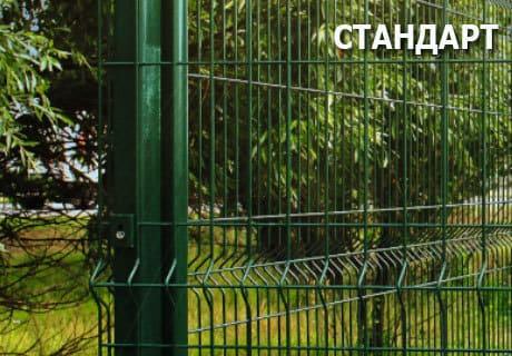 Стандартный секционный забор