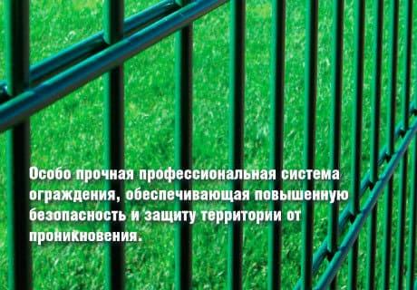 Секционный забор ПРОМ