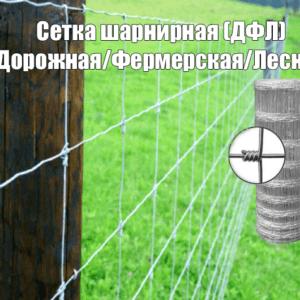 "Плетеная сетка ДФЛ, 1.6х50м.п. - Фото № ""1"""