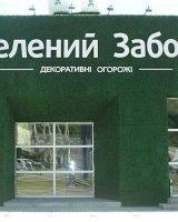 Зеленый забор из искусственной травы
